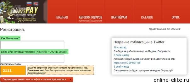 qwertypay регистрация
