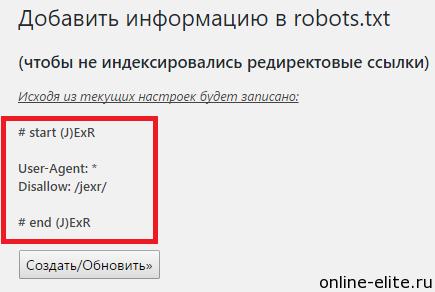плагин (j)ExR