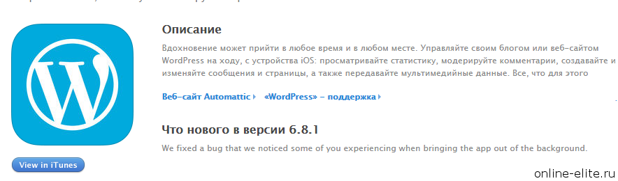WordPress для iPhone