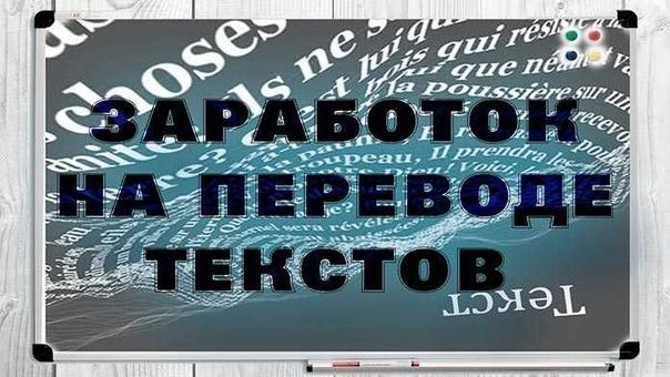 Онлайн Заработок на переводе текстов
