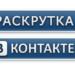 Продвижение групп в ВК Пошаговая инструкция