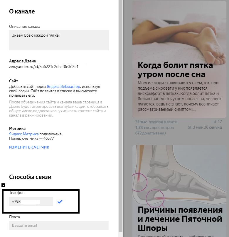 Включение канала Яндекс Дзен