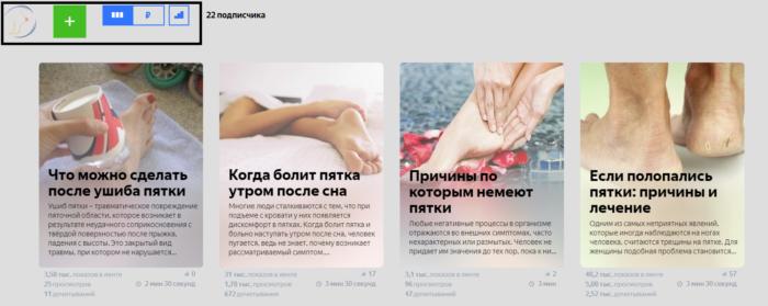 Управление в редакторе Яндекс Дзен