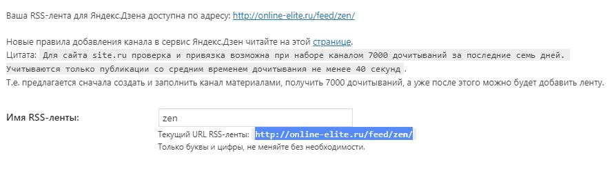 Адрес RSS ленты для модерации в яндекс дзен
