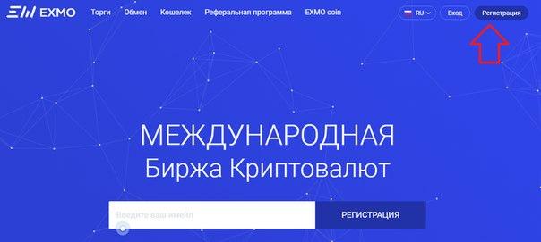 Биржа криптовалют Exmo регистрация