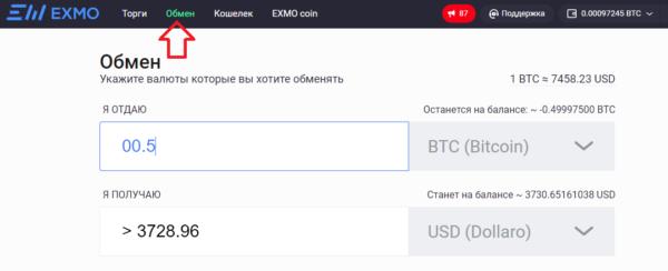 Быстрый обмен криптовалют на Exmo